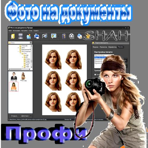 Скачать программу для печати фото на документы профи
