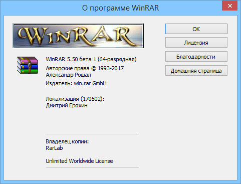 WinRAR 5.50 Beta 1 + Portable