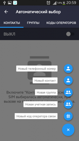 Dual SIM Selector Pro 2.7.4 [Android]