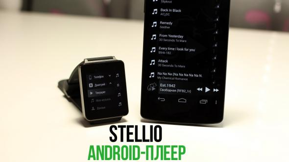 Stellio Music Player 4.967