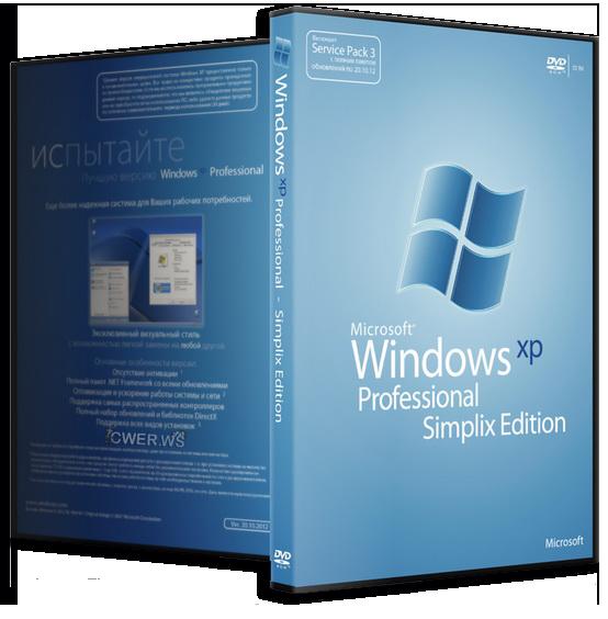 Windows XP Pro SP3 VLK simplix edition - стабильная операционная система на